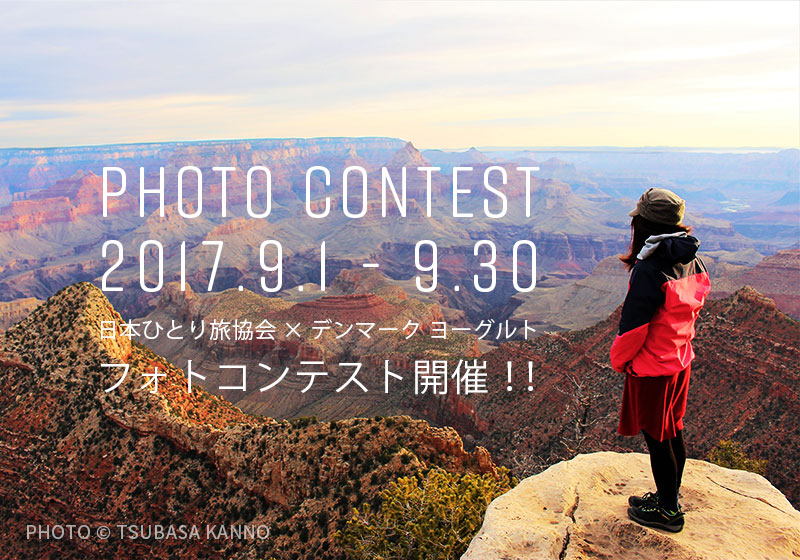 photo contest vol1