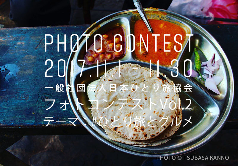 photo contest vol2