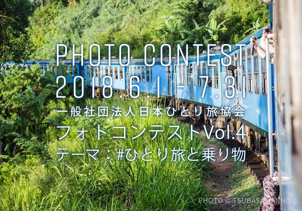 photo contest vol4