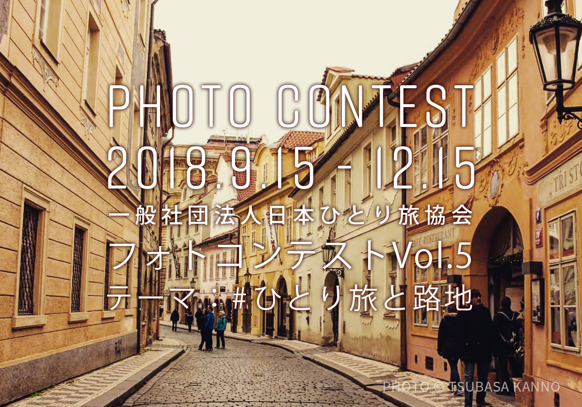photo contest vol5